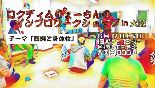 大阪インプロWS #17「即興と身体性」